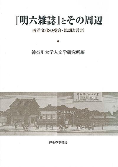 人文学研究叢書 No.11~20 | 人...